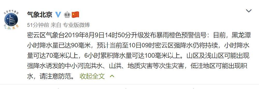 毕业证见证爱情 8月9日北京天气预报 截图来自北京气象局官网 8月9日北京各景点天气预报 截图来自北京气象局官网 预计