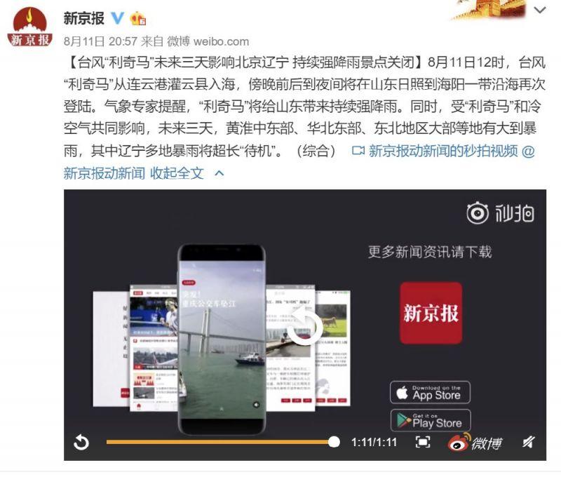 """台风""""利奇马""""未来三天影响北京辽宁 持续强降雨景点关闭"""