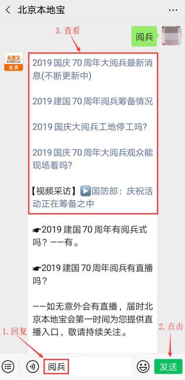 2019年国庆阅兵时间安排筹备情况