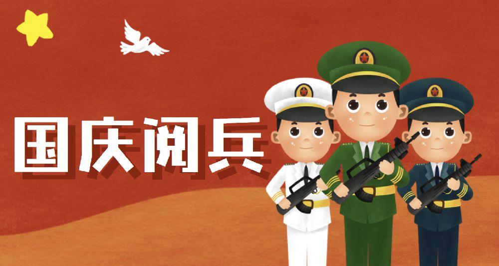 2019国庆70周年大会安排(时间 地点 阅兵)