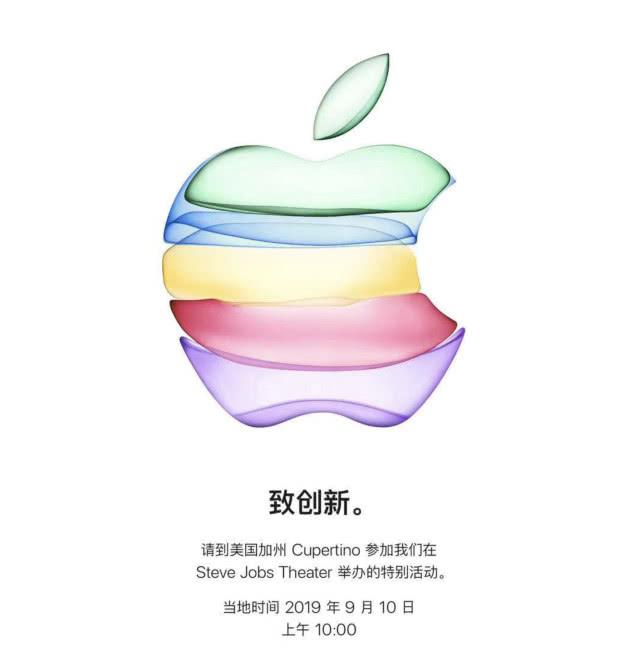 2019秋季苹果发布会邀请函解读(主题 设计图案 发布时间)
