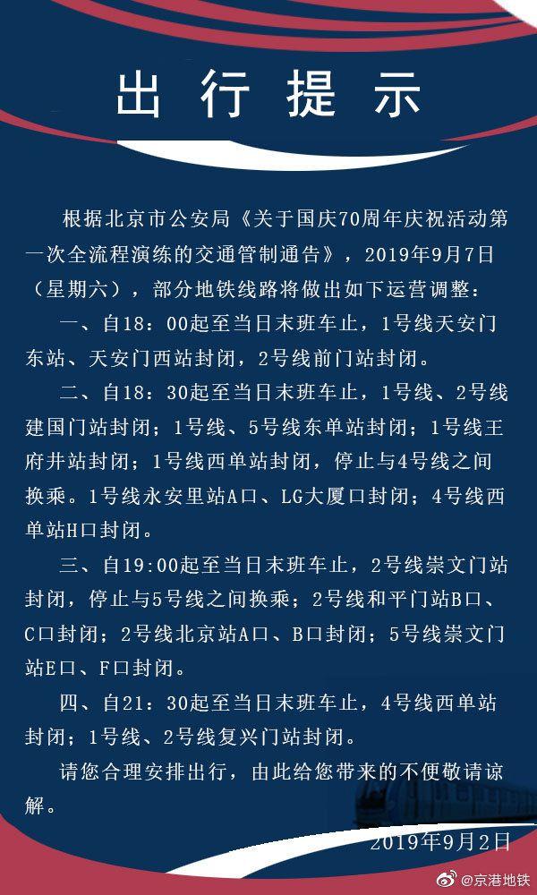 国庆70周年庆祝活动第一次演练北京部分地铁线路调整详情