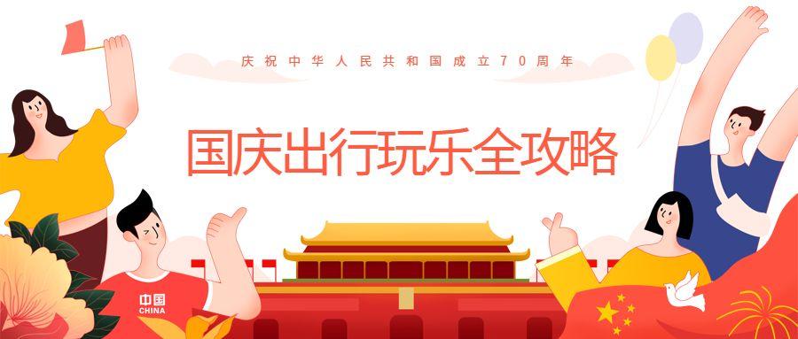 2019北京十一国庆电影档期汇总