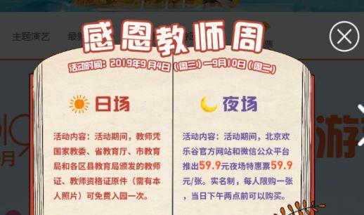 席节举动汇总(发费游+晚场门票优惠北京夜总会招聘2020南京欢欣谷西