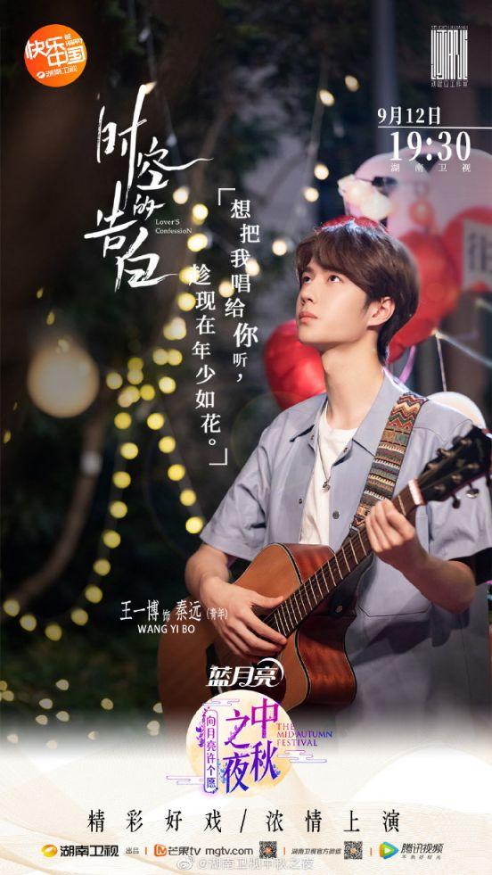 2019湖南卫视中秋之夜演员表(附海报)