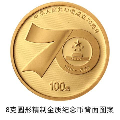 新中國成立70周年紀念幣預約入口在這