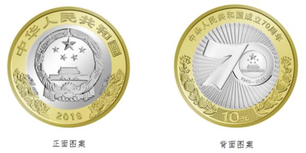 新中国成立70周年纪念币预约入口