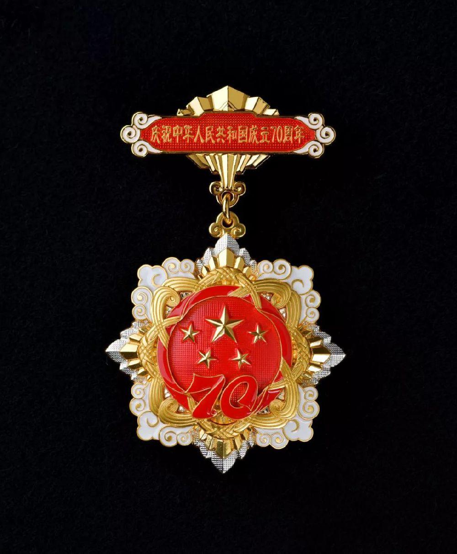 庆祝中华人民共和国成立70周年纪念章颁发对象
