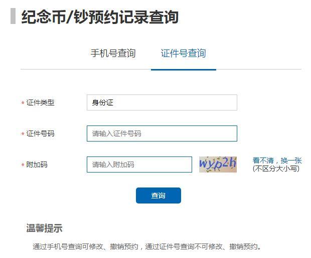 北京建行新中国成立70周年纪念币预约记录怎么查询?
