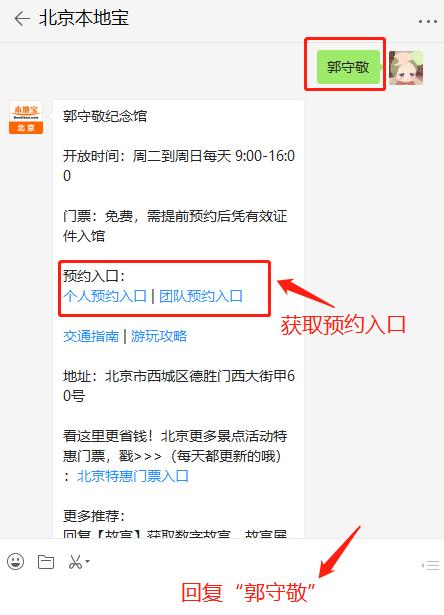 2019北京郭守敬纪念馆秋季夜间文化活动汇总