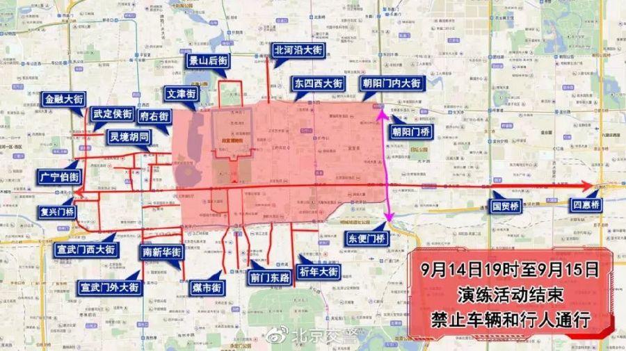 关于对国庆70周年庆祝活动第二次全流程演练采取交通管制的通告