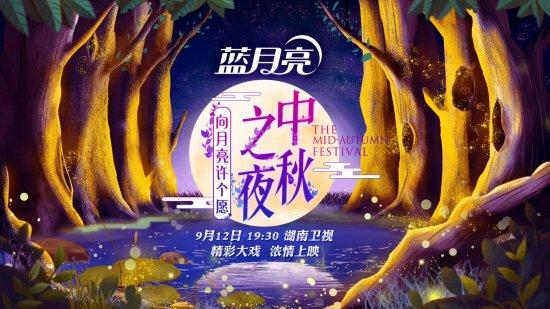 2019湖南卫视中秋之夜节目单一览(图)