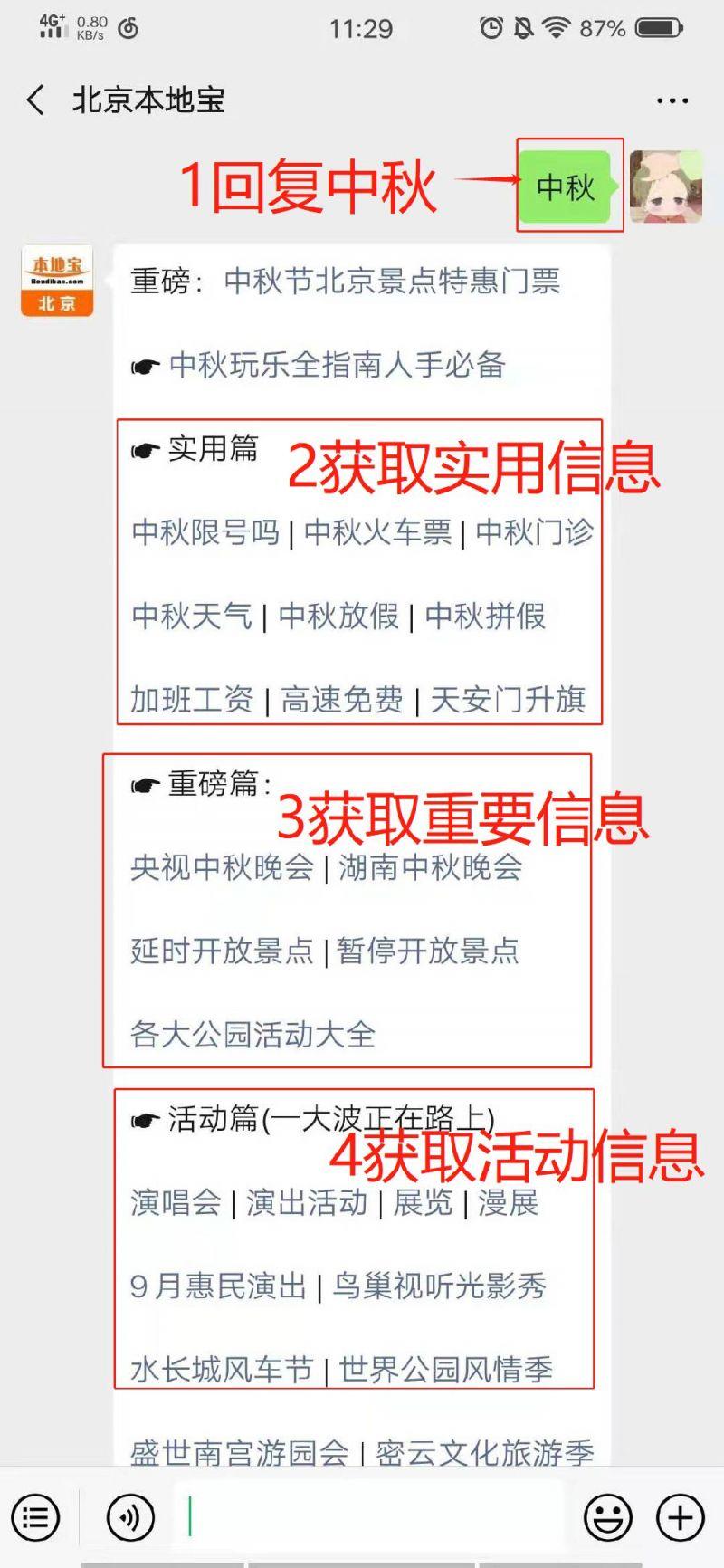 2019中秋全国天气预报:大部天气宜出行 四川陕西等地需防雨