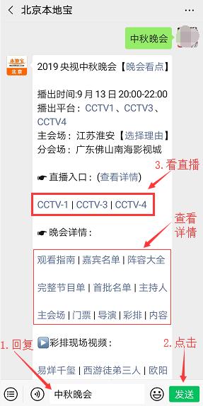 2019央视中秋晚会第一批嘉宾名单公布 阵容强大