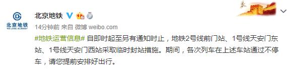 9月14日起北京地铁前门站、天安门东站、天安门西站临时封站