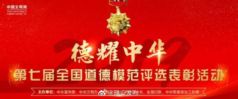 2019第七届全国道德模范德耀中华颁奖仪式播出时间电台及直播入口