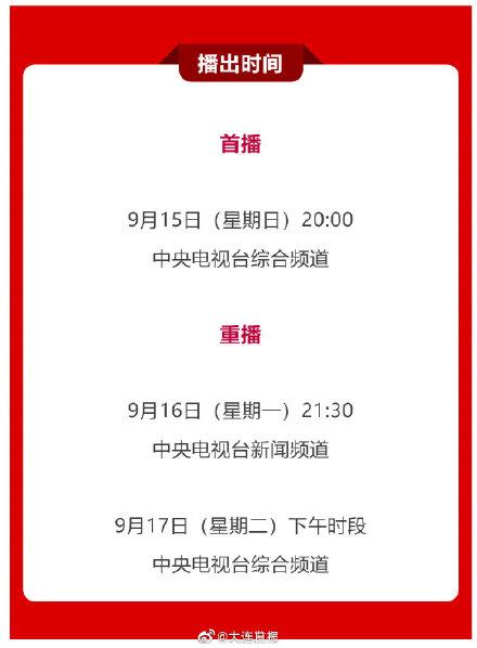 2019第七届德耀中华播出时间(直播+重播)