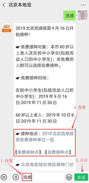 2019年北京流感疫苗啥时候打?接种时间地点公布