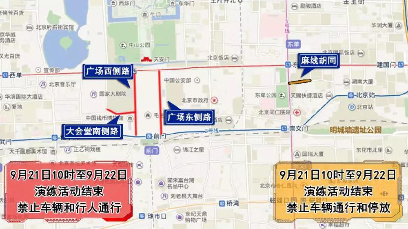 2019年9月21日至9月23日北京交通