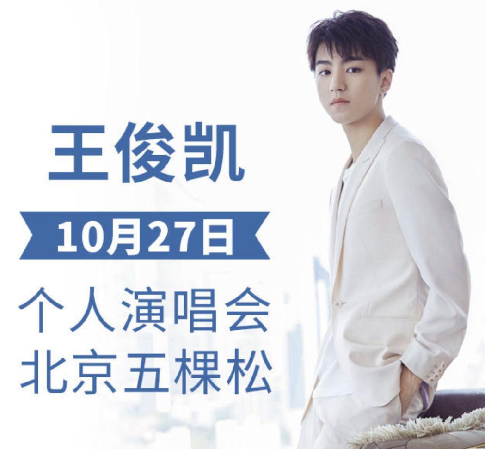 2019王俊凯个人演唱会时间地点公布