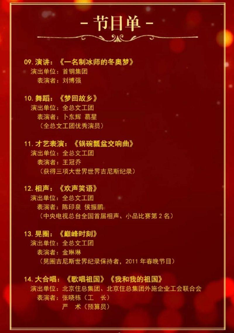 直播時間,直播平臺,演出節目單等信息 手機訪問 北京本地寶首頁圖片