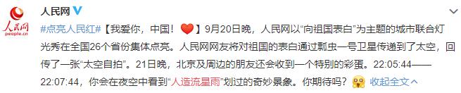 2019年9月21日北京及周边人造流星雨时间及亮点
