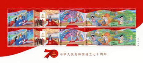 中华人民共和国成立七十周年邮票详情