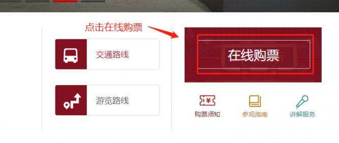2019十一国庆北京恭王府官网订票