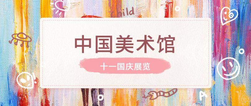 2019中国美术馆十一国庆展览有哪些?
