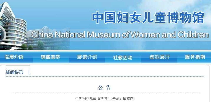 2019中国妇女儿童博物馆十一国庆开放时间公告