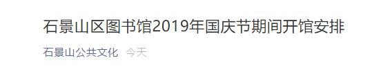 2019北京石景山图书馆十一国庆开放时间安排
