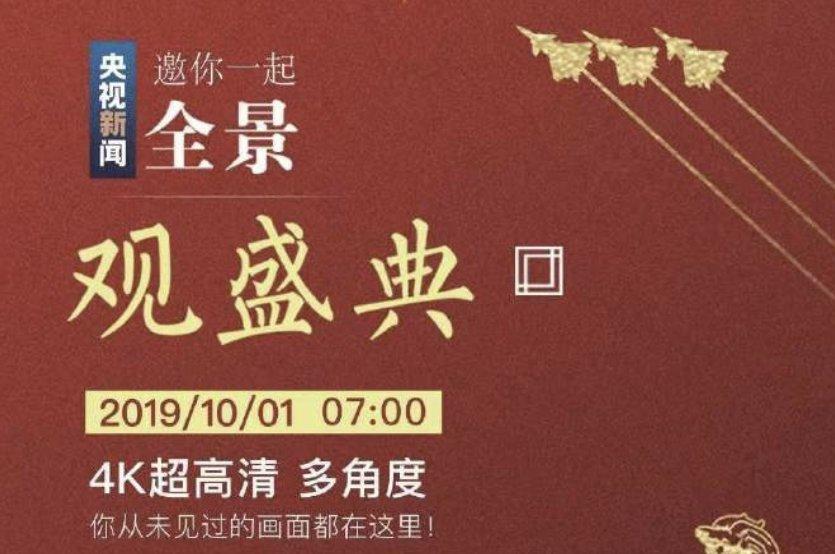 2019新中国成立70周年国庆阅兵直播(时间地点+直