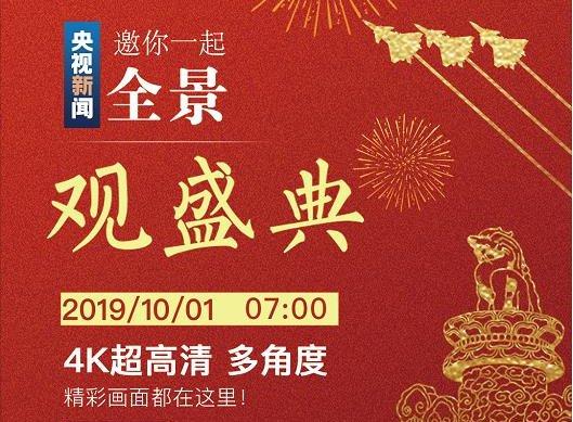 2019国庆大阅兵线上全景观盛典直播时间及领券入口