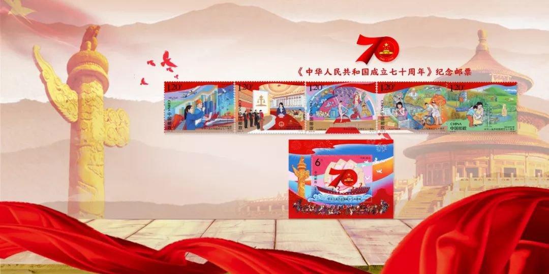 中华人民共和国成立70周年纪念邮票在哪买(线上 线下)