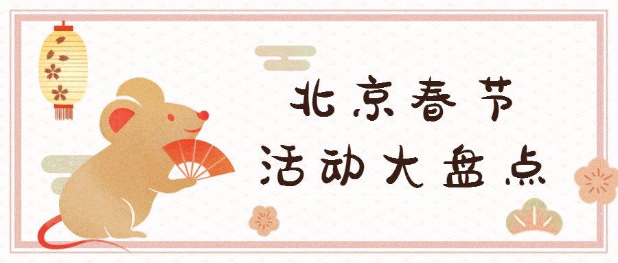 2020北京春节活动全攻略(庙会+