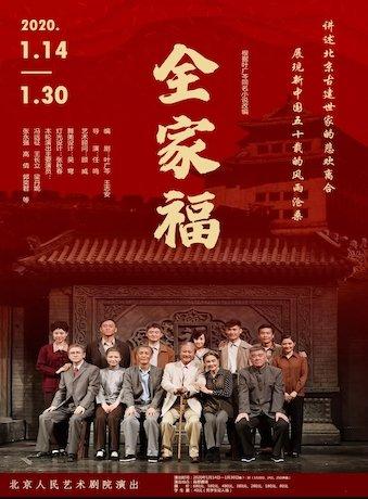 叶广芩小说下载_2020北京春节戏剧演出活动大盘点(话剧+喜剧)- 北京本地宝