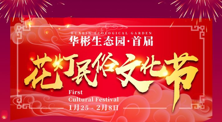 2020北京华彬生态园花灯民俗文化节时间门票及活动