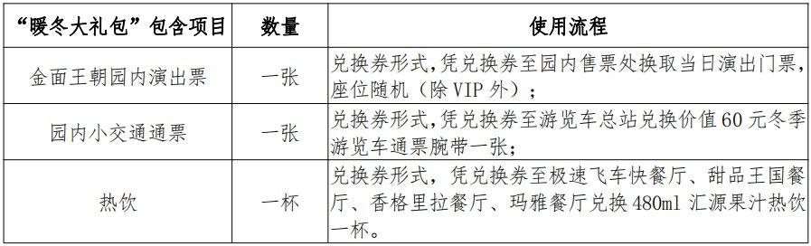 2020北京欢乐谷最新优惠门票汇总(持续更新)