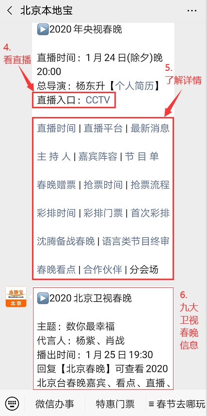 2020央视春晚郑州分会场介绍