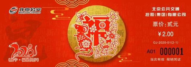 2020北京鼠年公交纪念车票发行时间、主题及票价