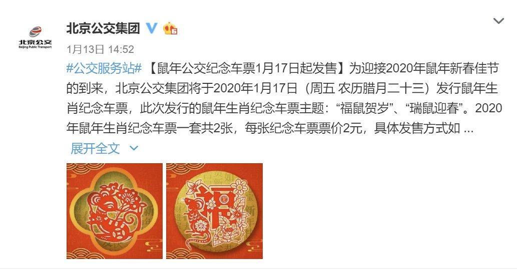 2020北京鼠年公交纪念车票购买指南(发行时间主题 票价 销售线路)