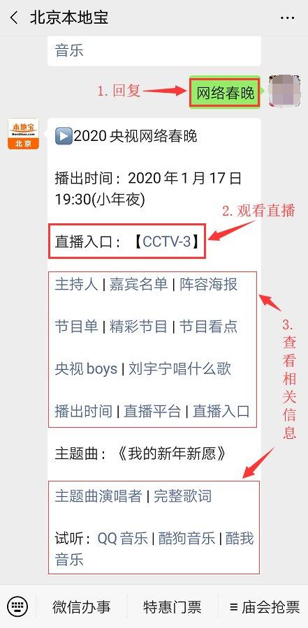 2020央视网络春晚看点:康辉、朱广权、尼格买提表演脱口秀