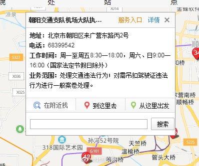 2020年1月16日起朝阳交通支队机