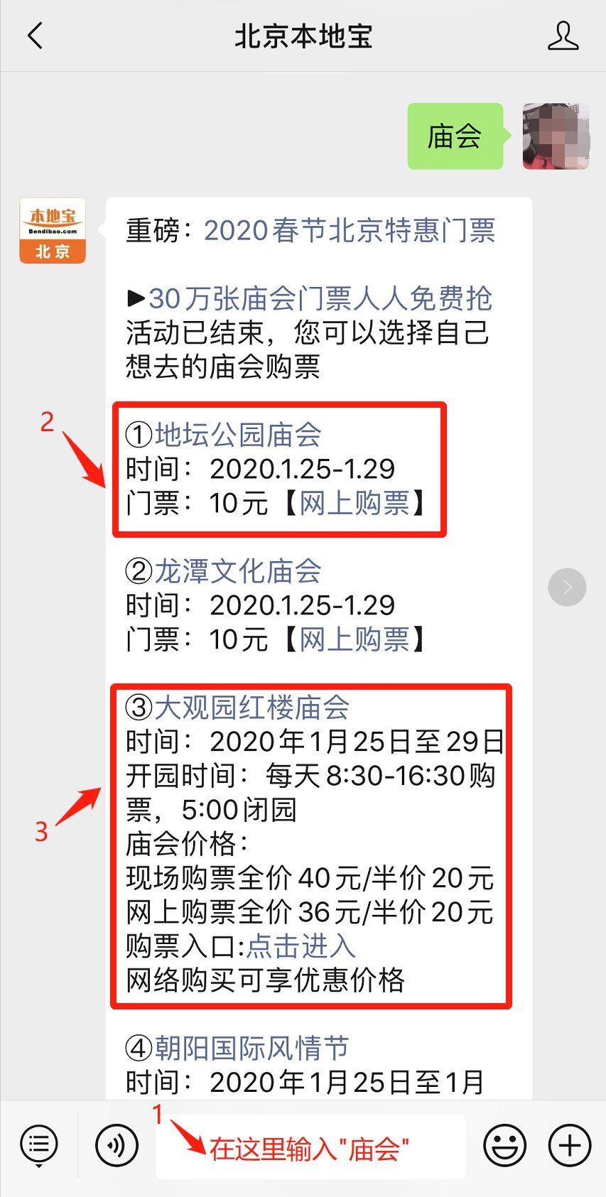 2020北京春节限行吗?交管局官方公告