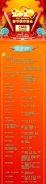 央视春晚节目单