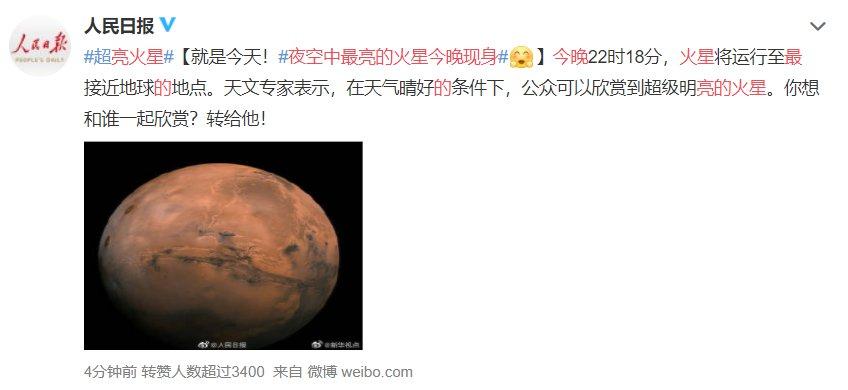 接近 火星 最