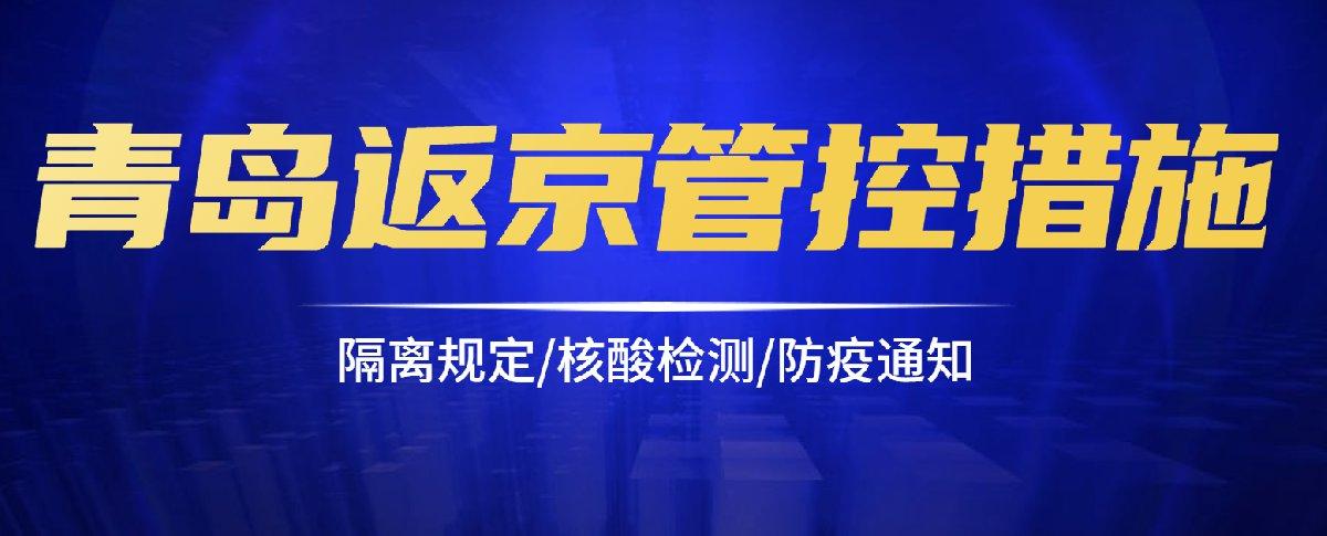 9月27日起青岛回北京需要隔离吗?