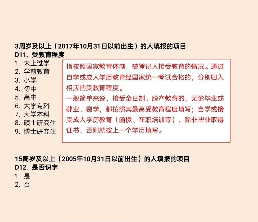 2020北京人口普查自主填报流程图解
