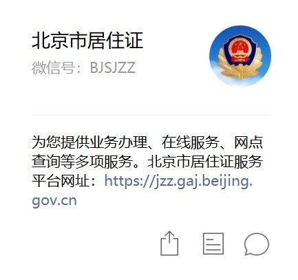 北京电子居住证多久能办下来?