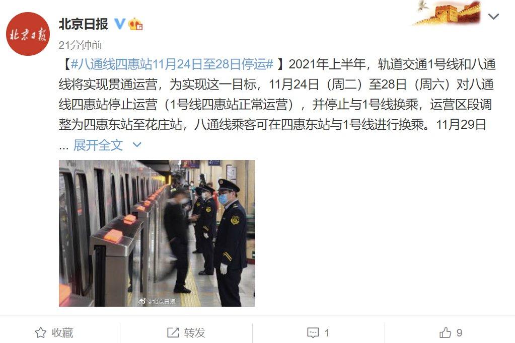 2020年11月24日至28日北京地铁八通线四惠站停运